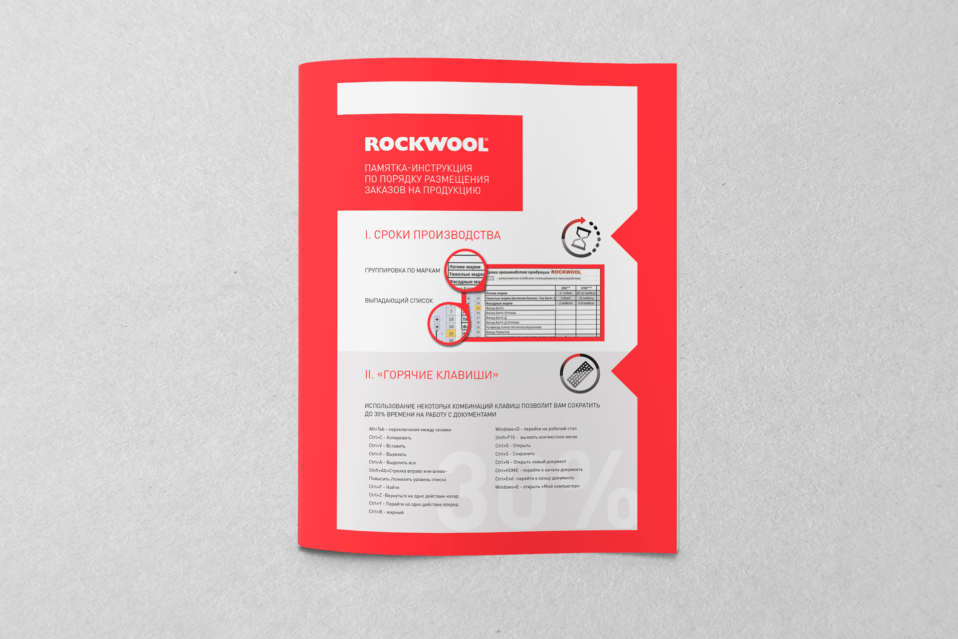 US-letter-brochure-mock-up