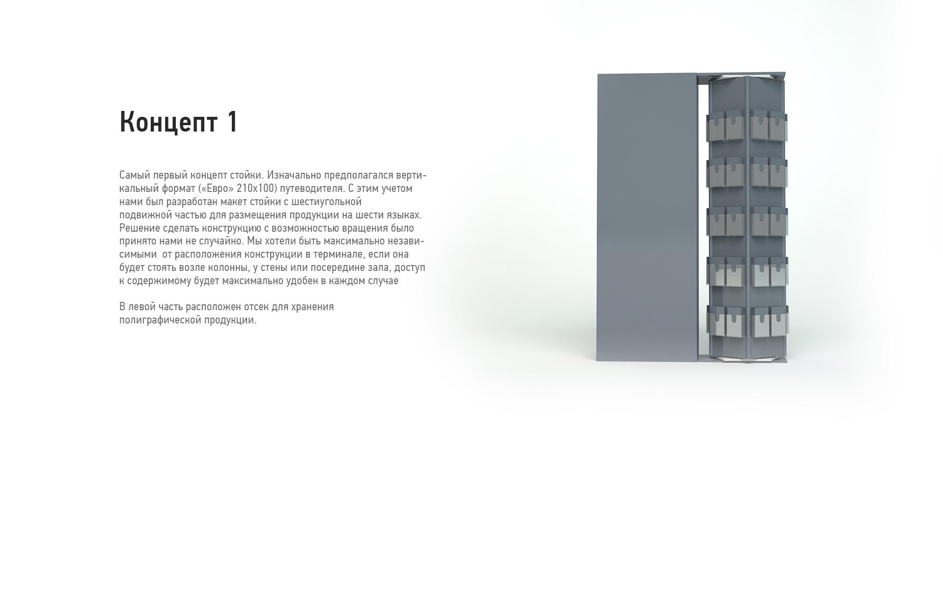kontsept-1