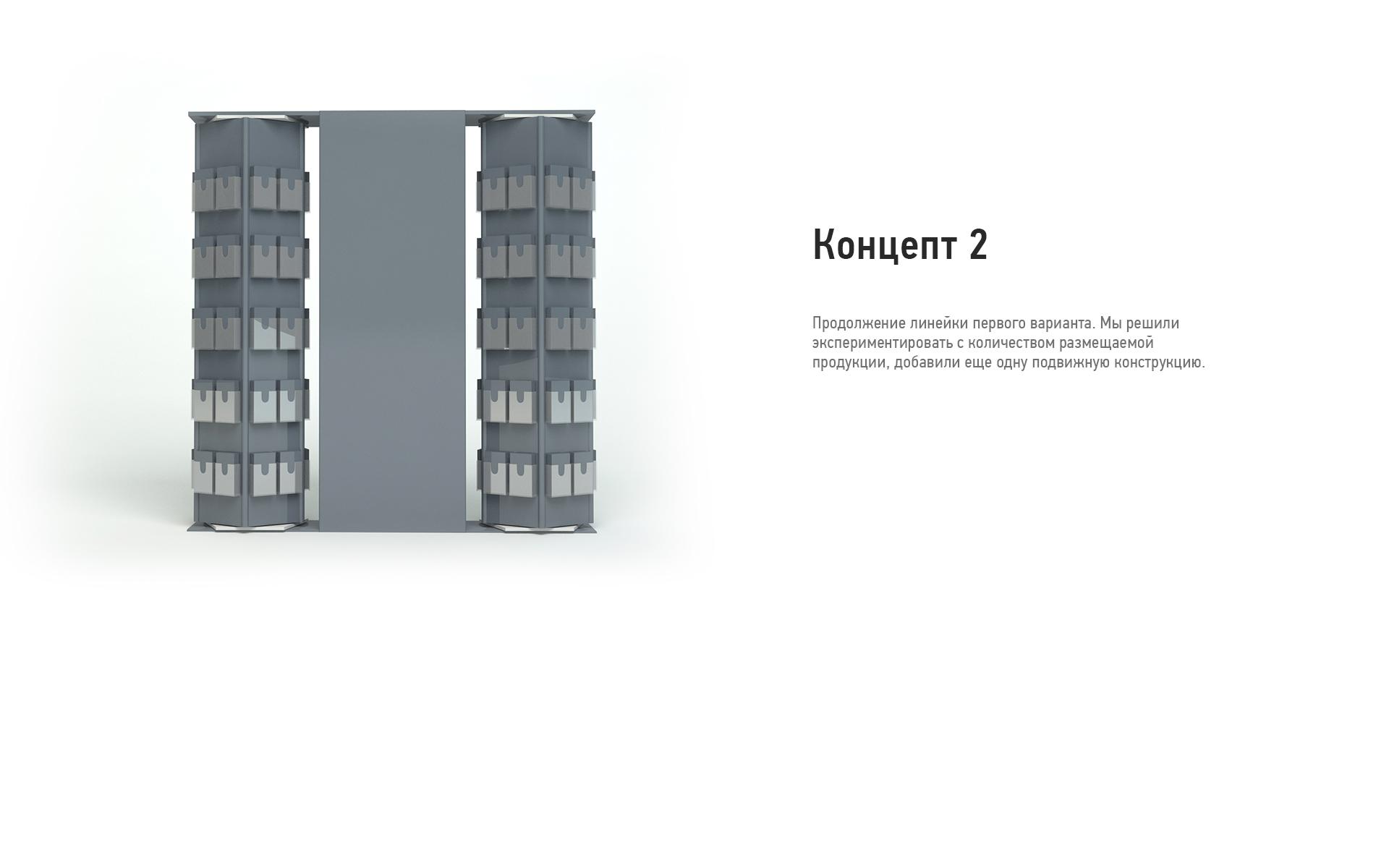 kontsept-2