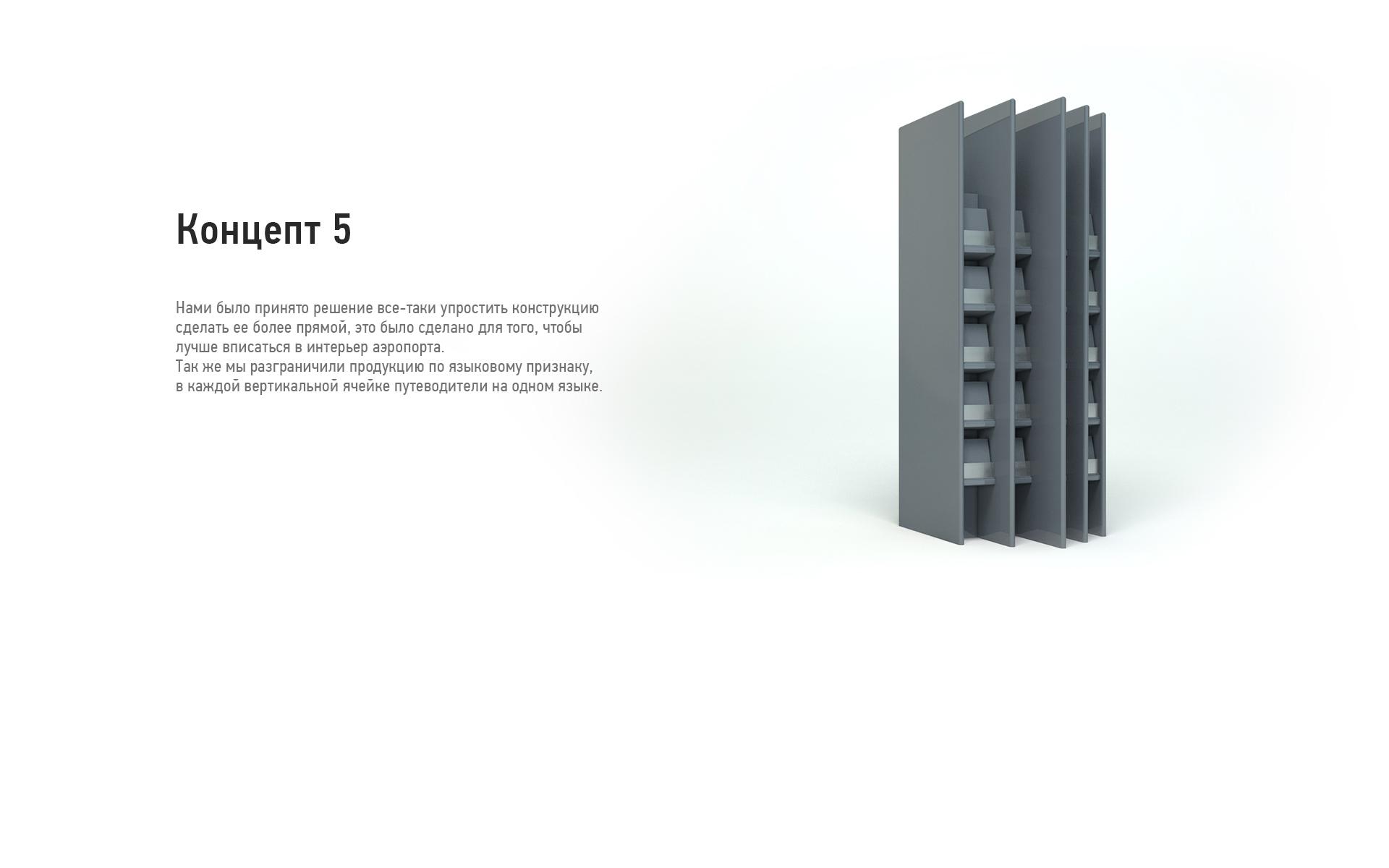 kontsept-5